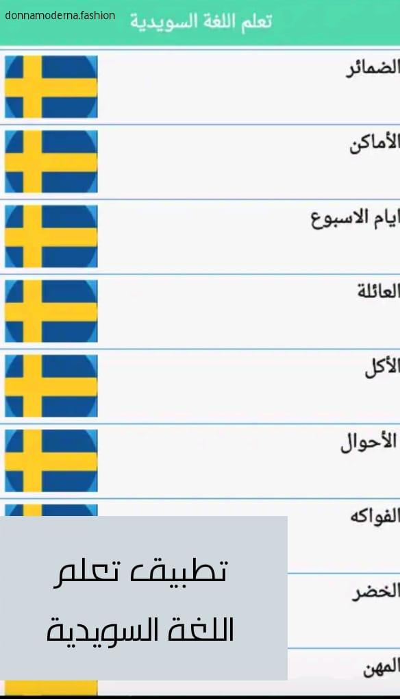 تطبيق تعلم اللغة السويدية