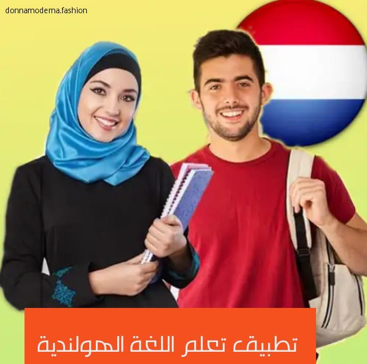 تطبيق تعلم اللغة الهولندية