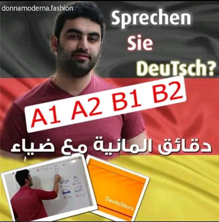 تطبيق دقائق المانية مع ضياء