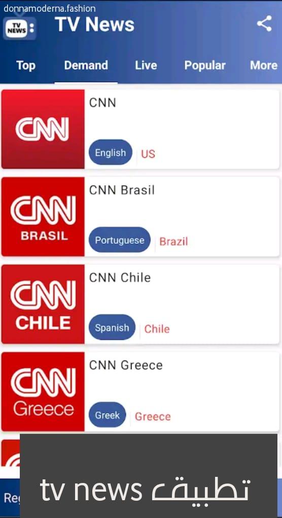 تطبيق tv news