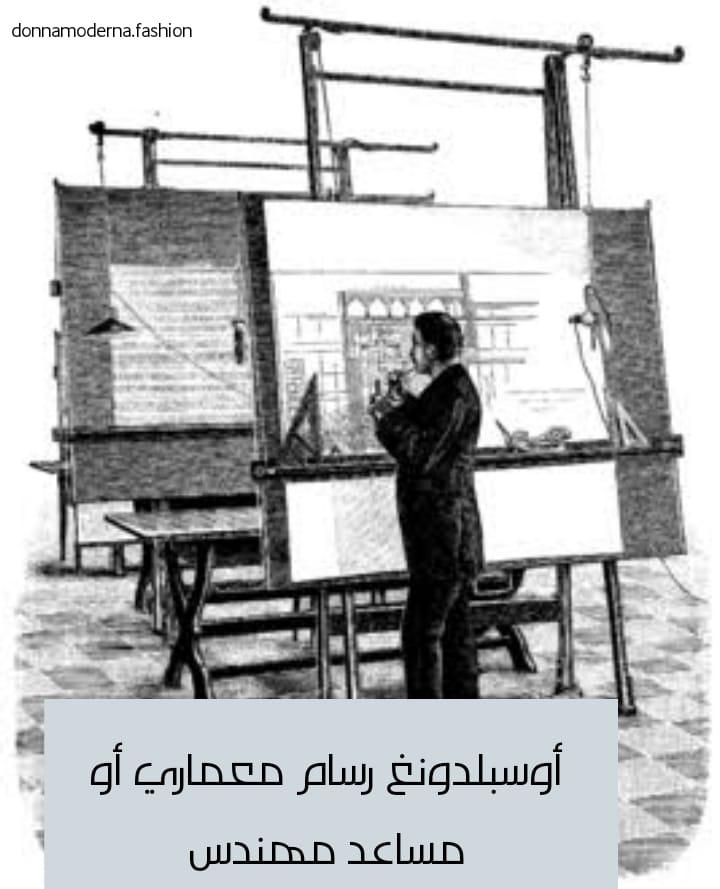أوسبلدونغ رسام معماري