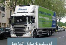 أوسبلدونغ سائق الشاحنة في ألمانيا