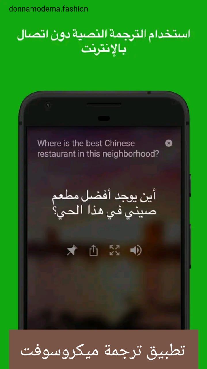 تطبيق ترجمة ميكروسوفت