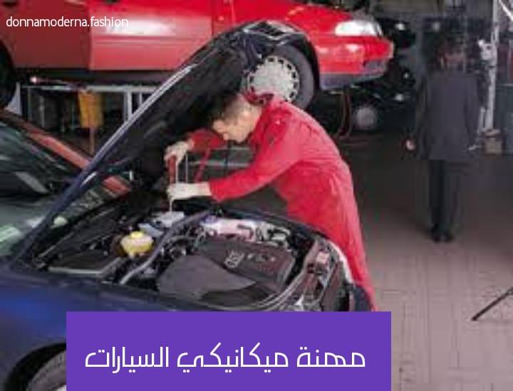 مهنة ميكانيكي السيارات Mechatroniker